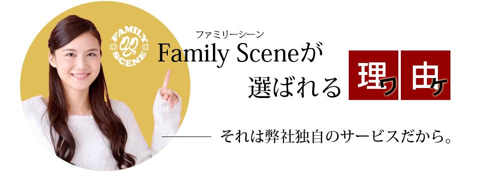 FamilySceneが選ばれる理由